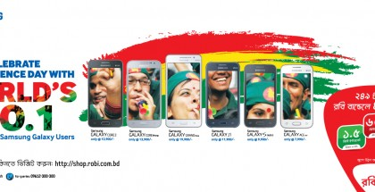 Robi Samsung Independence Day Offer