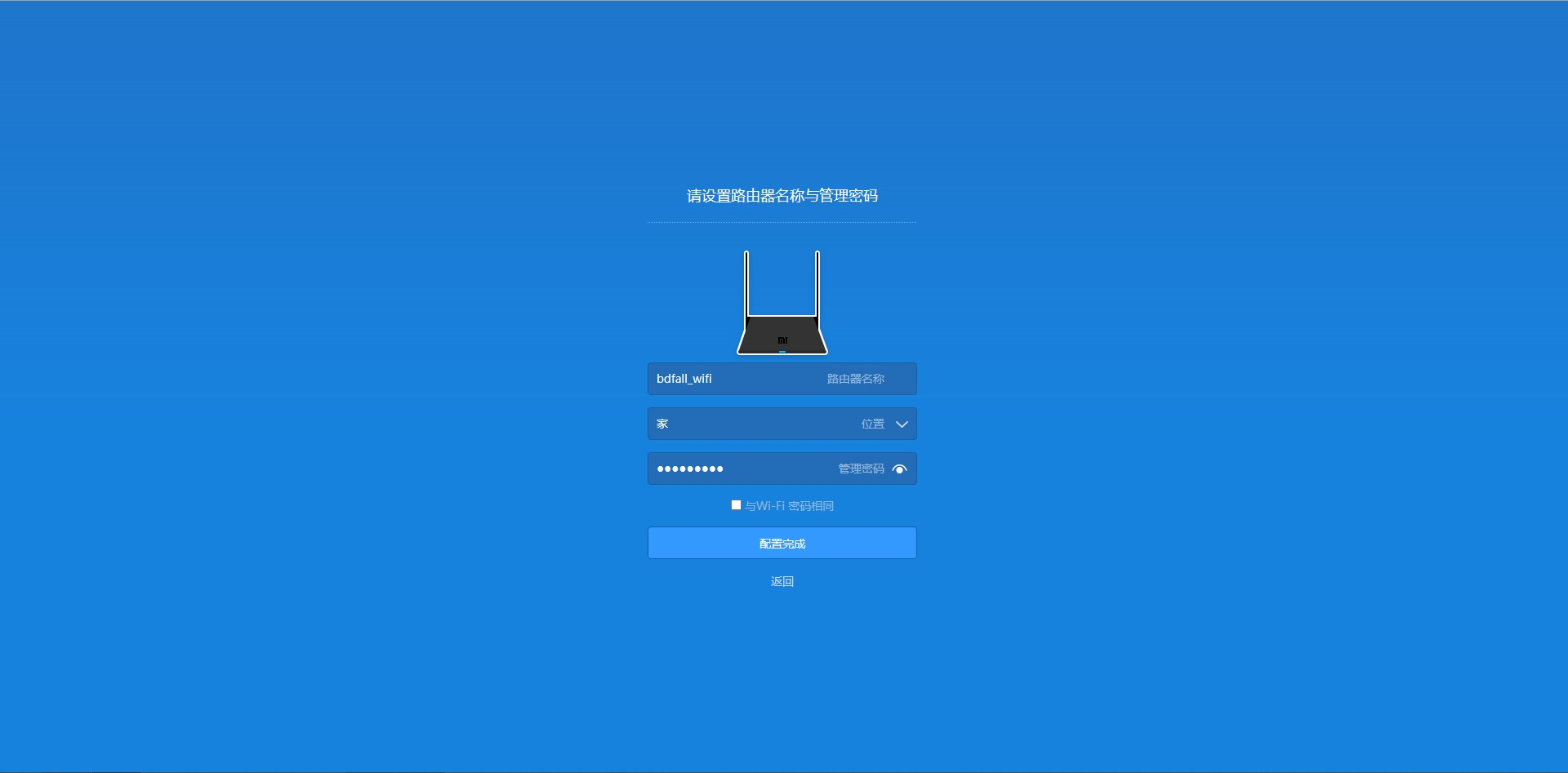 how to set a password for wifi router