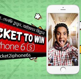bdtickets ticket2iphone6s