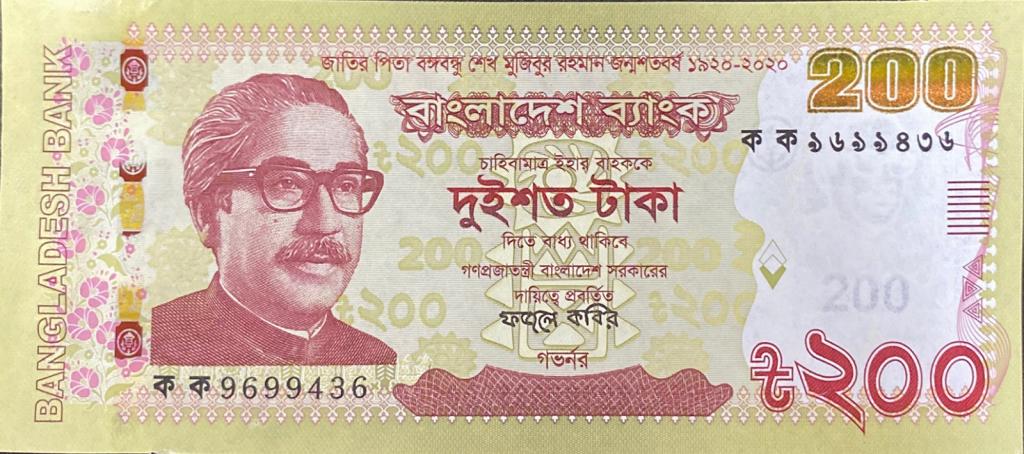 Tk 200 Bangladeshi Note